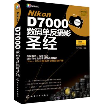 Nikon D7000数码单反摄影圣经 pdf epub mobi txt 下载