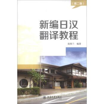 新编日汉翻译教程(第2版) pdf epub mobi txt 下载