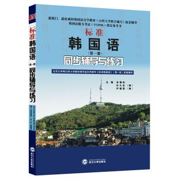 标准韩国语(第1册)同步辅导与练习(韩国语能力考试TOPIK指定参考书、韩语自学考试指定参考书) pdf epub mobi txt 下载