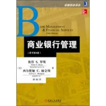 金融教材译丛:商业银行管理(原书第9版) pdf epub mobi txt 下载