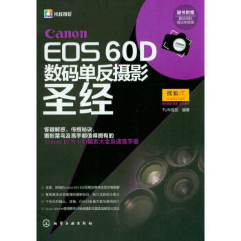 Canon EOS 60D数码单反摄影圣经 pdf epub mobi txt 下载