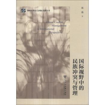 察哈尔外交与国际关系丛书:国际视野中的民族冲突与管理 [Ethnic Conflict Management in International Perspective] pdf epub mobi txt 下载