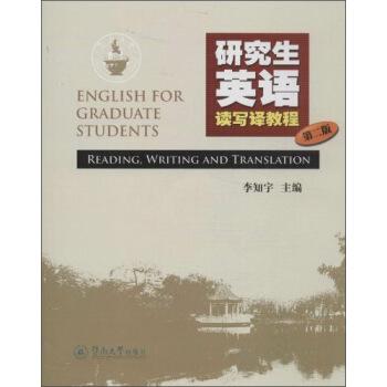 研究生英语读写译教程(第2版) [English for Graduate Students Reading,Writing and Translation] pdf epub mobi txt下载