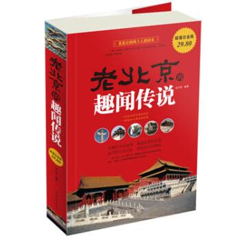 老北京的趣闻传说(超值白金版) pdf epub mobi txt 下载