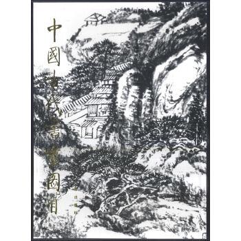 中国古代书画图目(1) pdf epub mobi txt 下载