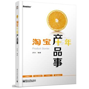 淘宝十年产品事 pdf epub mobi txt 下载