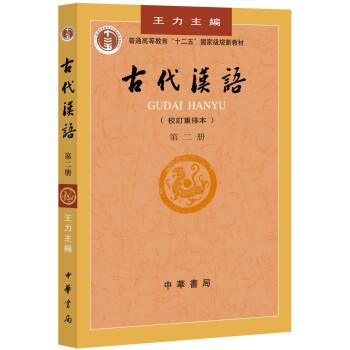"""古代汉语(第2册 校订重排本)/普通高等教育""""十二五""""规划教材 pdf epub mobi txt 下载"""