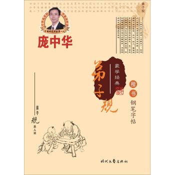 庞中华弟子规楷书钢笔字帖 pdf epub mobi txt下载