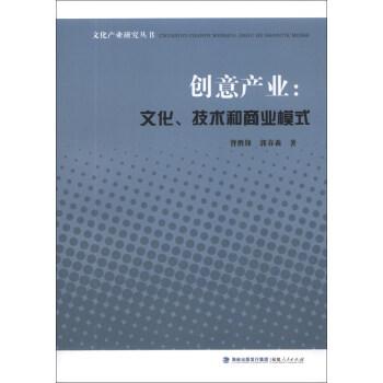 文化产业研究丛书·创意产业:文化、技术和商业模式 pdf epub mobi txt 下载
