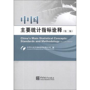 中国主要统计指标诠释(第2版) [China's Main Statistical Concepts:Standards and Methodology (Second Edition)] pdf epub mobi txt 下载