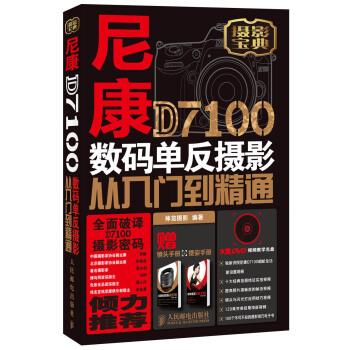 尼康D7100数码单反摄影从入门到精通 pdf epub mobi txt 下载