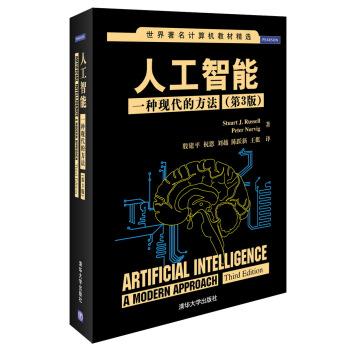 世界著名计算机教材精选·人工智能:一种现代的方法(第3版) [Artificial Intelligence: a Modern Approach, Third Edition] pdf epub mobi txt 下载