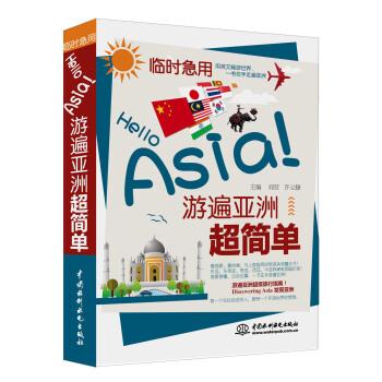 临时急用:Hello Asia!游遍亚洲超简单 pdf epub mobi txt 下载