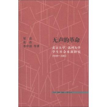 无声的革命:北京大学、苏州大学学生社会来源研究(1949-2002) pdf epub mobi txt 下载
