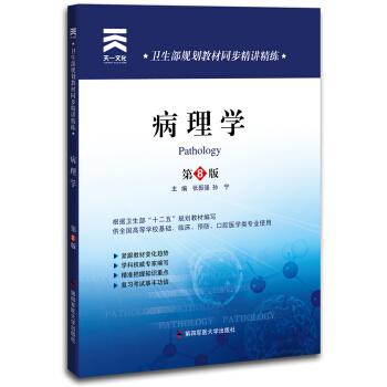 卫生部规划教材同步精讲精练:病理学(第8版) pdf epub mobi 下载
