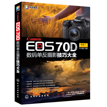 Canon EOS 70D 数码单反摄影技巧大全 pdf epub mobi txt 下载