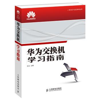 华为ICT认证系列丛书:华为交换机学习指南 pdf epub mobi txt 下载