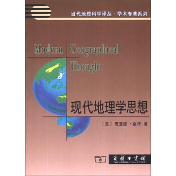 当代地理科学译丛·学术专著系列:现代地理学思想 [Modern Geographical Thought] pdf epub mobi txt 下载