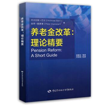 养老金改革:理论精要 [Pension Reform:a Short Guide] pdf epub mobi txt 下载
