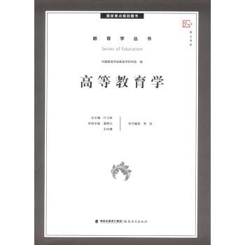 梦山书系·教育学丛书:高等教育学 [Series of Education] pdf epub mobi txt 下载