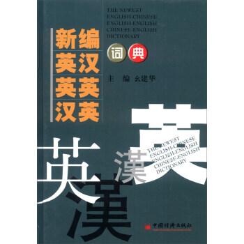 新编英汉英英汉英词典(2014版) [The Newest English-Chinese Chinese-English Dictionary] pdf epub mobi txt 下载