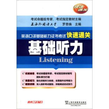 英语口译基础能力证书考试快速通关:基础听力 pdf epub mobi txt 下载