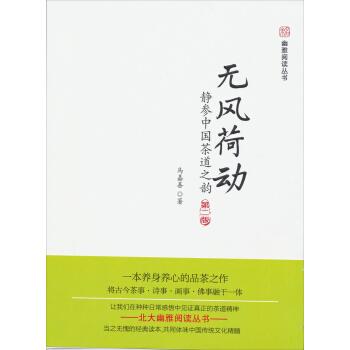 无风荷动:静参中国茶道之韵(第2版) pdf epub mobi txt 下载
