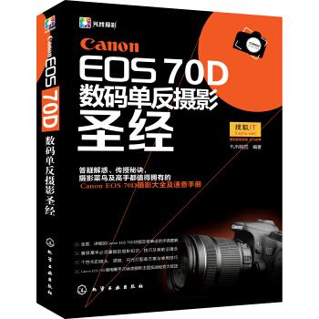 Canon EOS 70D数码单反摄影圣经 pdf epub mobi txt 下载
