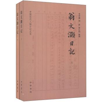 中国近代人物日记丛书:翁文灏日记(套装上下册) pdf epub mobi txt下载