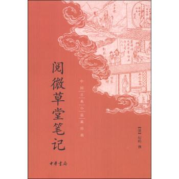中国古典小说最经典:阅微草堂笔记 pdf epub mobi txt下载