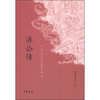 中国古典小说最经典:济公传 pdf epub mobi txt下载