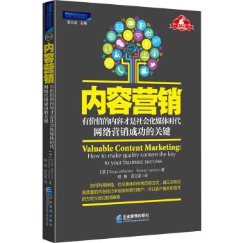 派力营销图书·内容营销:有价值的内容才是社会化媒体时代网络营销成功的关键 pdf epub mobi txt 下载