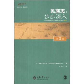 民族志:步步深入(第3版) [Ethnography: Step-by-Step 3ed] pdf epub mobi txt 下载