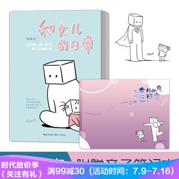 和女儿的日常-张小盒的主笔 陈缘风 携女儿一同上阵 pdf epub mobi txt 下载