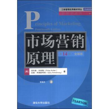 工商管理优秀教材译丛·营销学系列:市场营销原理(第14版)(全球版) [Principles of Marketing Fourteenth Edition] pdf epub mobi 下载