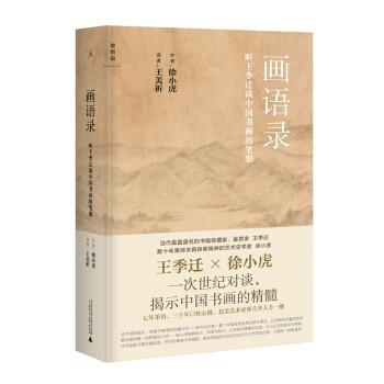 画语录:听王季迁谈中国书画的笔墨 pdf epub mobi txt 下载