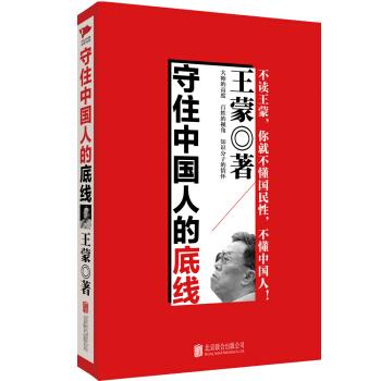 守住中国人的底线 pdf epub mobi txt 下载
