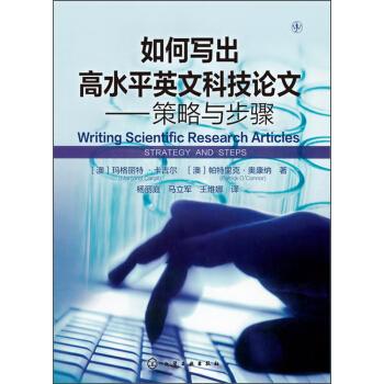 如何写出高水平英文科技论文:策略与步骤 pdf epub mobi txt 下载