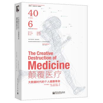 颠覆医疗:大数据时代的个人健康革命 pdf epub mobi txt 下载