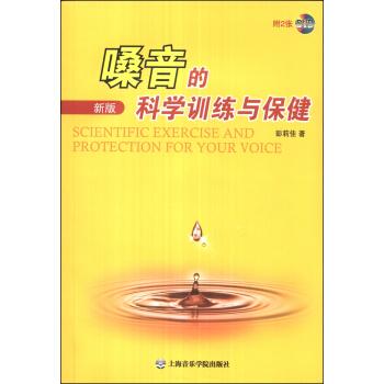 嗓音的科学训练与保健(新版)(附DVD光盘2张) [Scientific Exercise and Protection for Your Voice] pdf epub mobi txt 下载