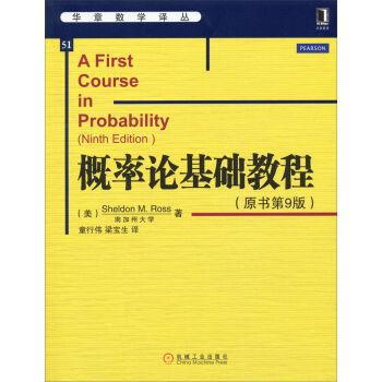 华章数学译丛:概率论基础教程(原书第9版) pdf epub mobi txt 下载