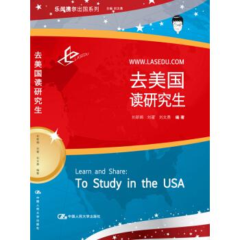 去美国读研究生 pdf epub mobi txt 下载
