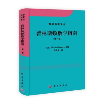 数学名著译丛:普林斯顿数学指南(第1卷) [The Princeton Companion to Mathematics] pdf epub mobi txt 下载