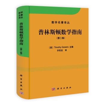 数学名著译丛:普林斯顿数学指南(第2卷) [The Princeton Companion to Mathematics] pdf epub mobi txt 下载