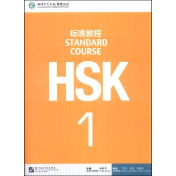 HSK标准教程1(含1MP3)MPR可点读版 [Standard Course] pdf epub mobi txt 下载