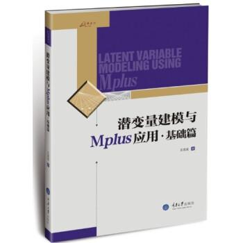 潜变量建模与Mplus应用(基础篇) pdf epub mobi txt 下载
