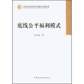 中国社会科学院学部委员专题文集:底线公平福利模式 pdf epub mobi txt 下载
