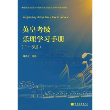 英皇考级乐理学习手册(1-5级) pdf epub mobi txt 下载