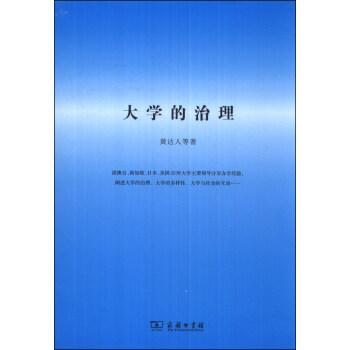大学的治理 pdf epub mobi txt 下载