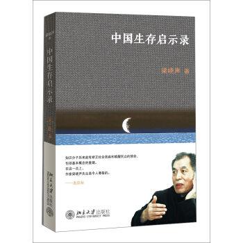 中国生存启示录 pdf epub mobi txt 下载